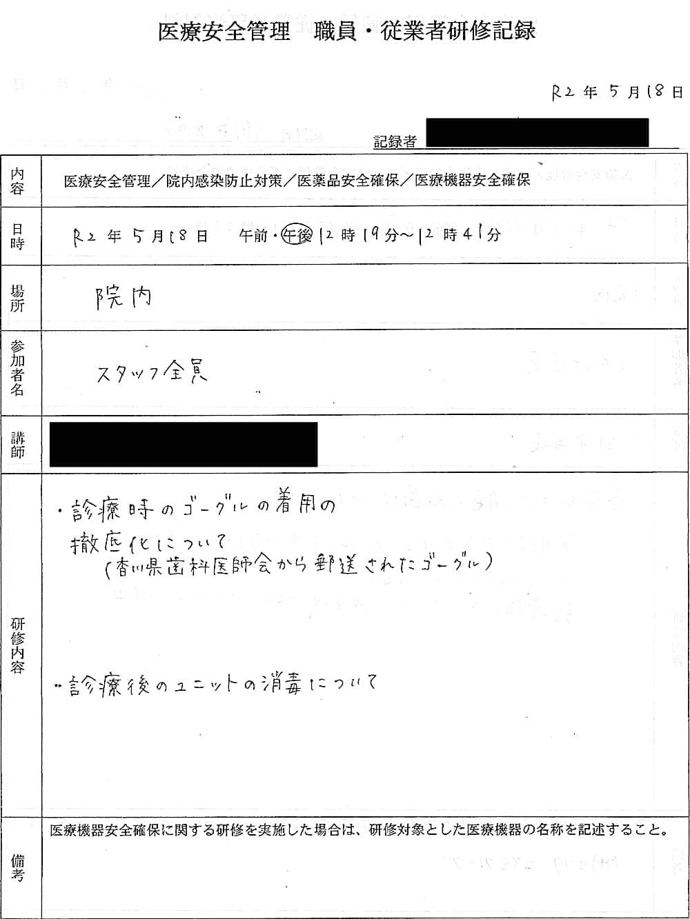 2020年5月18日の医療安全管理 職員・従業員研修記録