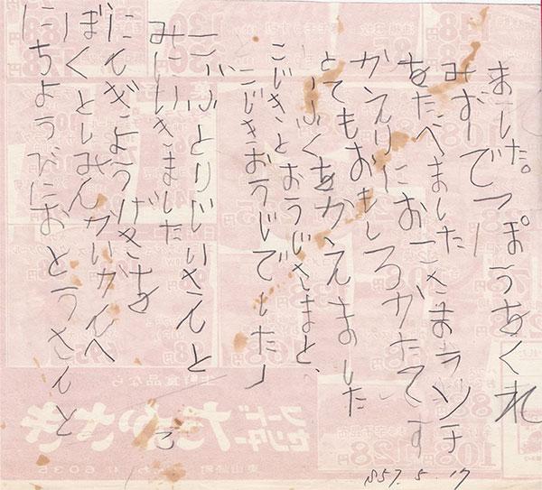 保育所時代の手紙