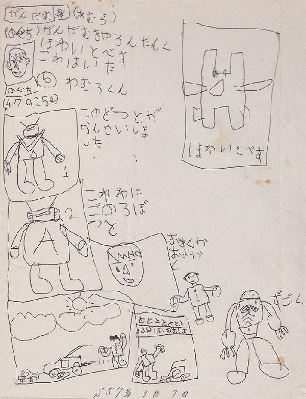 小学生時代の絵(ガンダム)