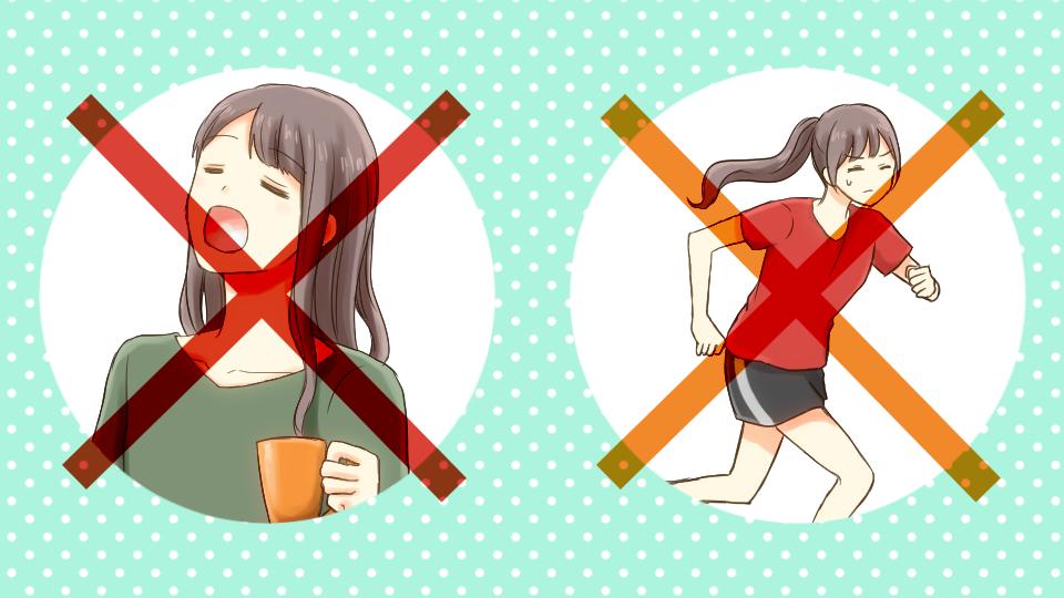うがい・運動禁止のイメージ画像